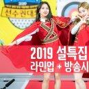 2019 설특집 아육대 라인업 + 방송시간 + 사진 (트와이스/레드벨벳/EXO/아스트로 등)