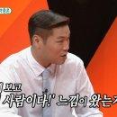 '미운 우리 새끼' 박중훈 아내 3번째 만남에 결혼