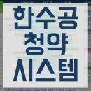 한국수자원공사 온라인청약시스템 어렵지 않아요