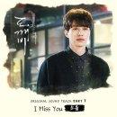 [도깨비 OST 7] 소유 I Miss You(아이미스유) 반복재생/듣기/가사