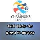 AFC중계 울산현대 상하이상강