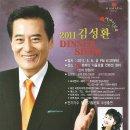 원조 만능엔터테이너로 알려진 다재다능한 배우 겸 가수 김성환, 트로트가수 섭외