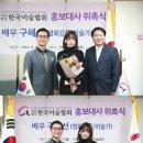 구혜선, 한국미술협회 홍보대사 위촉