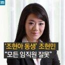 조현민 과거갑질논란 총정리
