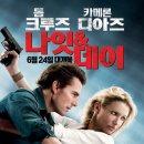 '상쾌한' 미션 임파서블 영화[나잇앤데이]스포X,리뷰