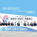 서울~양양고속도로가 강원도 경제지도를 바꿨다?