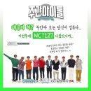 181024 수요일 주간아이돌 NCT 127 엔시티 일이칠