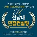 강남하이퍼스트 | 면접컨설팅 &<전남대학교&>