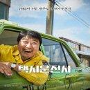 다시 보고싶은 영화 '택시운전사'