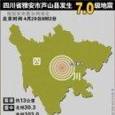 중국의 지진 대응 메커니즘(1): 피해 수습