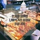 인계동 고기집 :: 나혜석거리 삼겹살 쏘삼 208