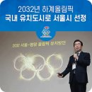 2032년 하계올림픽 국내 유치 도시, 서울시 선정