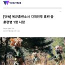논산 육군훈련소서 각개전투 훈련 중 훈련병 1명 사망