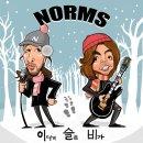 NORMS(놈스)-이슬비《가사/듣기》