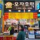 [강릉/중앙시장] 호떡 맛집 '모자호떡'
