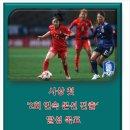 한국 여자축구 대표 팀 아시안컵 출정