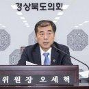경북도의회 오세혁도의원,2018년 BEST 도의원 선정!