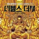 라드 라위, 멤 퍼다, 다르 살림 출연. '데블스 더블' (2011) / 줄거리와 리뷰