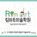 이도연 / 다산신도시 림아트미술학원 2018/10,11,12