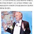 """'투자왕' 짐로저스 """"내가 한국에 사는 2030 세대라면.."""""""