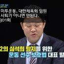 체육계 미투운동, 대한체육회 임원 모두 사퇴하지 않으면 대한민국 체육계의 미래...