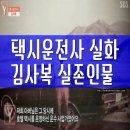 택시 운전사 줄거리 &<김사복 실존인물&>