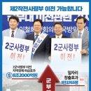 김대권후보 '2군사령부 이전 반박 기자회견'에 대한 남칠우 후보 성명서