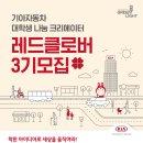 [기아자동차] 레드클로버 3기 모집! (~8/6)