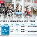"""인천공항 T1 면세점 '신라·신세계'로 압축… """"관세청 판단만 남았다"""""""