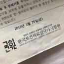 [공지] 국시원 2019 간호사 국가고시 발표 ! 합격했어요 (59회 간호사 국가고시 후기)