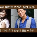 이상윤 유이 남상미 결별 이유