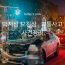 박지성 모친 자동차사고사