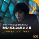 WEEKEND 영화 11/9 (금) 밤 10시 &<공각기동대: 고스트 인 더 쉘&> 미리보기