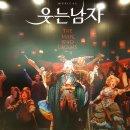 18.10.27 뮤지컬 웃는 남자 (박효신, 신영숙, 민경아)