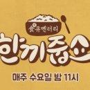 한끼줍쇼 웅진코웨이 사장 유재석 여수 서래마을 부부 이승기 의사부부 96회 다시...