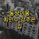 동상이몽 최민수 강주은 집 아파트 위치 어디?