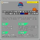 FIBA 3x3 Asia Cup & World Cup 2019 국가대표 2차 선발전 겸 2019 KBA 3x3 농구대회