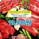 생생정보 19900원 국내산 소고기 무한리필 무제한 대구 맛집 소무리