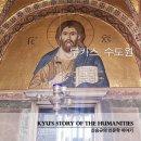 호시오스 루카스 수도원(Monastery of Hosios Lucas)