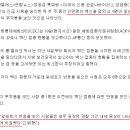 이거 사실인가요? <b>연합뉴스</b>발 기사인데 믿어야 하냐...