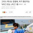 그리스 떠나는 장결희, 차기 행선지는 'K리그 또는 J리그'