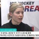 여자 아이스하키 머리 감독과 단일팀 선수들에게 응원을 보냅니다.(18.01.26)