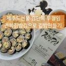 제주도선물 김만복 무절임, 전복김밥김으로 김밥만들기.