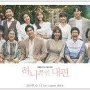 KBS2 하나뿐인 내편 마지막회 결말 최종회 다시보기 무료 재방송, 주말...