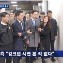김경수 지사, 재판 첫 출석