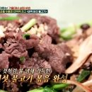 살림9단의 만물상   유귀열 조리장의 <바싹 버섯 불고기 볶음