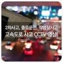 충격 고속도로 사고 CCTV 영상! 2차사고, 졸음운전, 작업장사고!