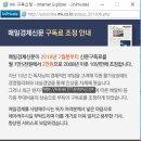 주식투자 첫걸음 매일경제신문 구독 신청해보기