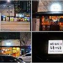 수요미식회 우동 - 한양대 맛집 가조쿠