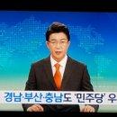 [지방선거 여론조사②] 경남·부산·충남도 '민주당' 우세